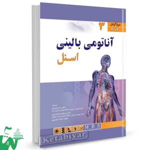 کتاب آناتومی بالینی اسنل 2019 (جلد سوم: سر و گردن) تالیف ریچارد اسنل ترجمه دکتر رضا شیرازی