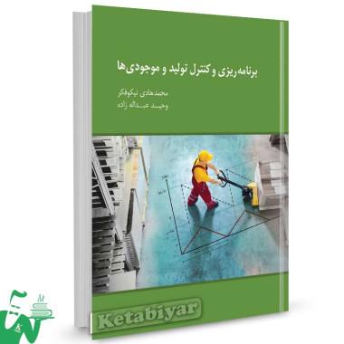 کتاب برنامه ریزی و کنترل تولید و موجودی ها تالیف محمدهادی نیکوفکر