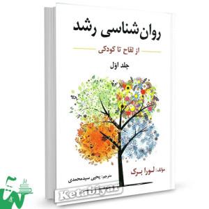 کتاب روانشناسی رشد جلد اول تالیف لورا برک ترجمه یحیی سیدمحمدی