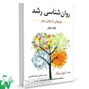 کتاب روانشناسی رشد جلد دوم تالیف لورا برک ترجمه یحیی سیدمحمدی