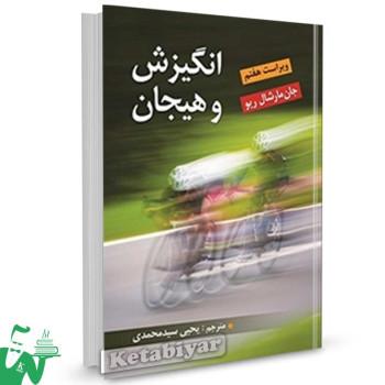 کتاب انگیزش و هیجان تالیف جان مارشال ریو ترجمه یحیی سیدمحمدی