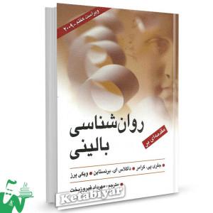 کتاب مقدمه ای بر روانشناسی بالینی جفری پی. کرامر ترجمه فیروزبخت