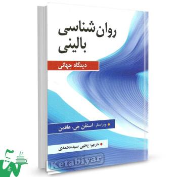 کتاب روانشناسی بالینی تالیف استفن جی. هافمن ترجمه یحیی سیدمحمدی