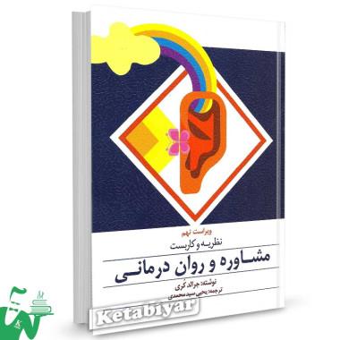 کتاب نظریه و کاربست مشاوره و روان درمانی جرالد کری ترجمه سیدمحمدی