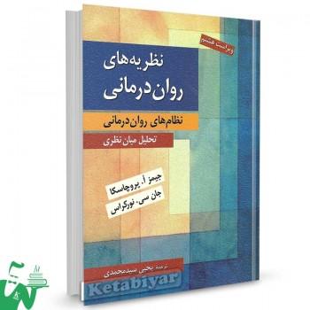 کتاب نظریه های روان درمانی تالیف جیمز ا. پروچاسکا ترجمه سیدمحمدی