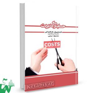 کتاب حسابداری مدیریت تالیف ساسان مهرانی