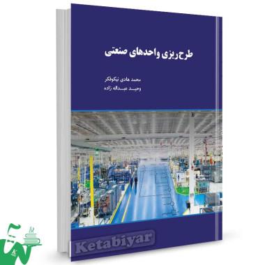 کتاب طرح ریزی واحدهای صنعتی تالیف محمدهادی نیکوفکر