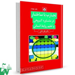کتاب تجارب با ساختار در مشاوره گروهی و تعلیم روابط انسانی دکتر باقر ثنائی