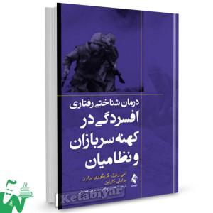 کتاب درمان شناختی رفتاری افسردگی در کهنه سربازان و نظامیان تالیف امی ونزل ترجمه هادی پناهی