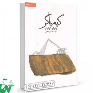 کتاب کیمیاگر تالیف پائولو کوئیلو ترجمه حسین نعیمی