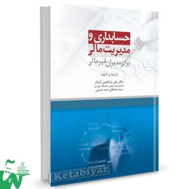 کتاب حسابداری و مدیریت مالی برای مدیران غیر مالی ترجمه و تالیف علی ابراهیمی کردلر