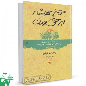 کتاب هنر همیشه بر حق بودن تالیف آرتور شوپنهاور ترجمه عرفان ثابتی