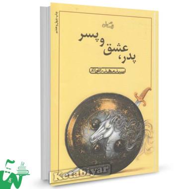 کتاب پدر، عشق و پسر تالیف سید مهدی شجاعی