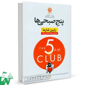 کتاب باشگاه پنج صبحی ها تالیف رابین شارما ترجمه رضا اسکندری آذر