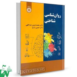 کتاب روانشناسی شناختی تالیف دکتر محمدحسین عبداللهی