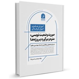 کتاب آموزش جامع و اصول حرفه ای صورت وضعیت نویسی، متره و برآورد پروژه ها تالیف حسین بابا