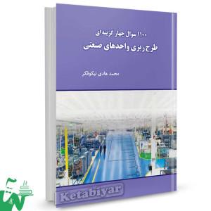 1100 سوال چهار گزینه ای طرح ریزی واحدهای صنعتی تالیف محمدهادی نیکوفکر