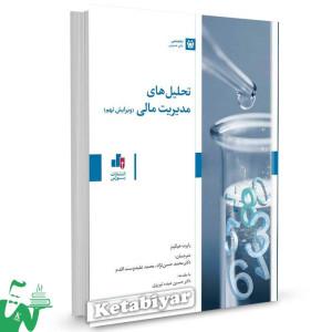 کتاب تحلیل های مدیریت مالی تالیف رابرت هیگینز ترجمه محمد حسن نژاد