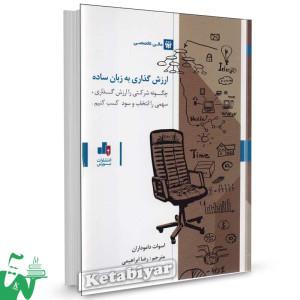 کتاب ارزش گذاری به زبان ساده تالیف اسوات داموداران ترجمه رضا ابراهیمی