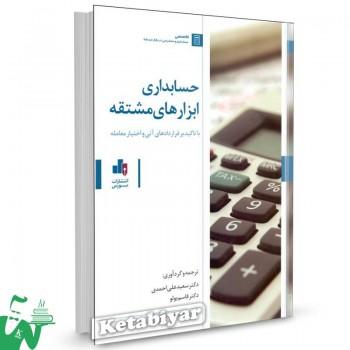 کتاب حسابداری ابزارهای مشتقه تالیف دکتر سعید علی احمدی