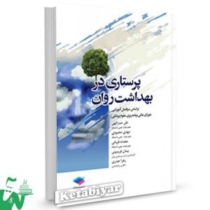 کتاب پرستاری در بهداشت روان تالیف علی صدرالهی