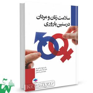 کتاب سلامت زنان و مردان در سنین باروری تالیف دکتر شهرزاد پاشایی پور