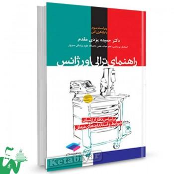 کتاب راهنمای ترالی اورژانس تالیف دکتر حمیده یزدی مقدم