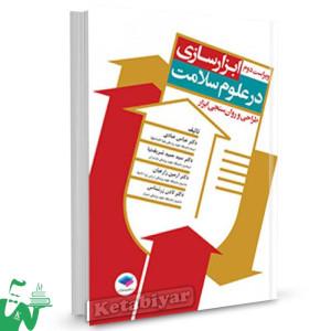 کتاب ابزارسازی در علوم سلامت تالیف عباس عبادی