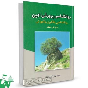 کتاب روانشناسی پرورشی نوین (روانشناسی یادگیری و آموزش) تالیف علی اکبر سیف