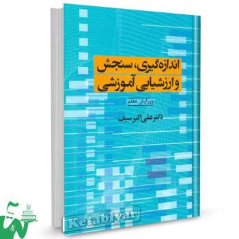 کتاب اندازه گیری، سنجش و ارزشیابی آموزشی تالیف علی اکبر سیف