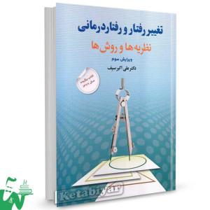 کتاب تغییر رفتار و رفتاردرمانی (نظریه ها و روش ها) تالیف علی اکبر سیف
