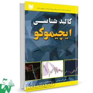 کتاب کالبدشناسی ایچیموکو تالیف علی اکبر بهاری
