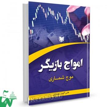 کتاب امواج بازیگر (موج شماری) تالیف علی اکبر بهاری