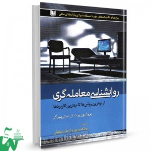 کتاب روانشناسی معامله گری تالیف استرینبرگر ترجمه پویا قنبرپور