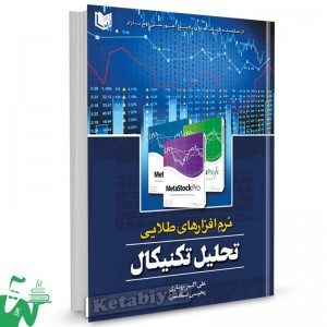 کتاب نرم افزارهای طلایی تحلیل تکنیکال تالیف علی اکبر بهاری