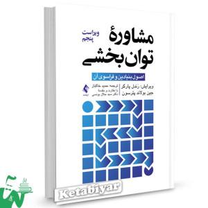 کتاب مشاوره توانبخشی (اصول بنیادین و فراسوی آن) تالیف رندل پارکر ترجمه حمید خاکباز