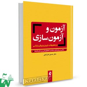 کتاب آزمون و آزمون سازی در تحقیقات تربیتی و روانشناسی تالیف حسین کارشکی