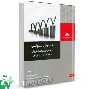 کتاب فروش موثر: راهکارهای موفقیت فروش و خدمات پس از فروش تالیف احمد روستا