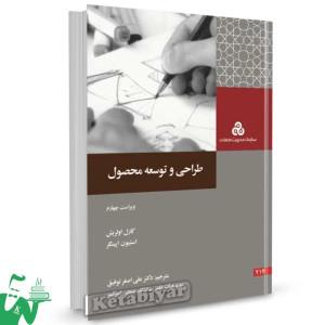 کتاب طراحی و توسعه محصول تالیف کارل اولریش ترجمه علی اصغر توفیق