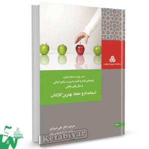 کتاب استخدام و حفظ بهترین کارکنان ترجمه دکتر علی شیرازی