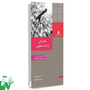 کتاب سخنرانی و ارائه عمومی تالیف استیو گلدیس ترجمه هومن اهرامی