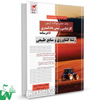 کتاب بانک جامع سوالات آزمون کارشناسی رسمی دادگستری رشته کشاورزی و منابع طبیعی تالیف محمد نوری