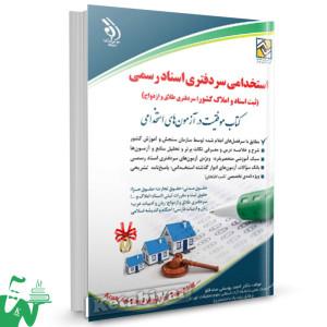 کتاب استخدامی سردفتری اسناد رسمی تالیف دکتر احمد یوسفی صادقلو
