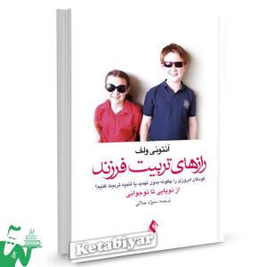 کتاب راز های تربیت فرزند تالیف آنتونی ولف ترجمه منیژه جلالی
