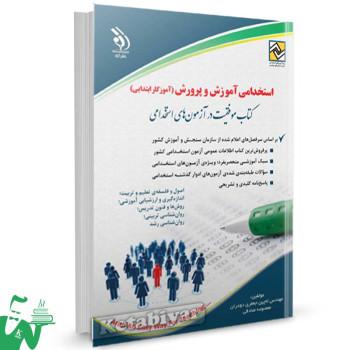 کتاب استخدامی آموزش و پرورش (آموزگار ابتدایی) تالیف لاچین جعفری دودران
