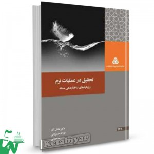 کتاب تحقیق در عملیات نرم تالیف دکتر عادل آذر