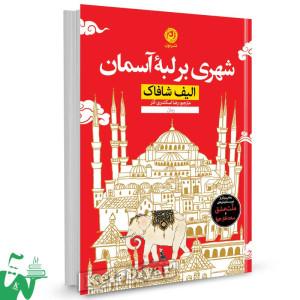 کتاب شهری بر لبه آسمان تالیف الیف شافاک ترجمه رضا اسکندری آذر