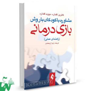 کتاب مشاوره با کودکان با روش بازی درمانی تالیف کاترین گلدارد ترجمه زهرا ارجمندی