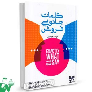 کتاب کلمات جادویی فروش تالیف فیل جونز ترجمه دکتر احمد صفار