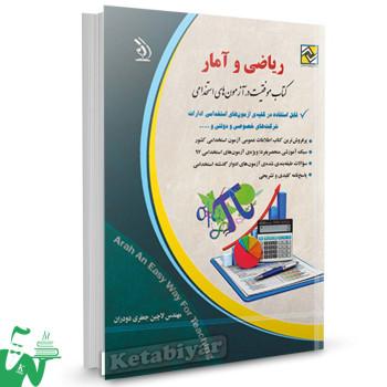 کتاب استخدامی ریاضی و آمار (کتاب موفقیت در آزمون های استخدامی) تالیف لاچین جعفری دودران